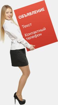 доска объявлений на русском